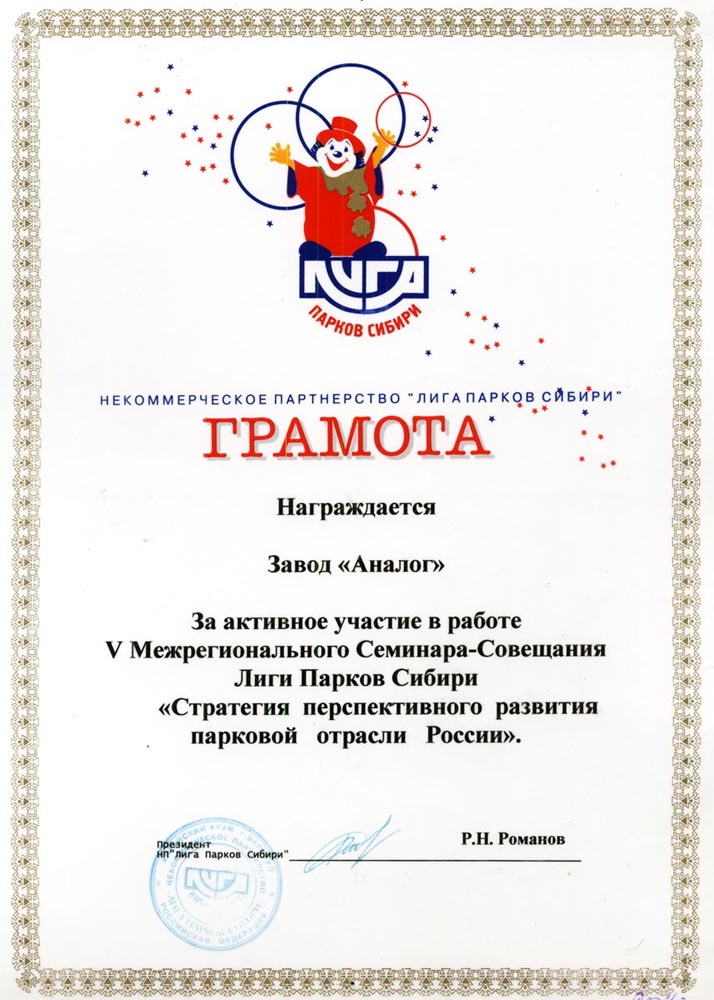 Diploma League Parks of Siberia-2011